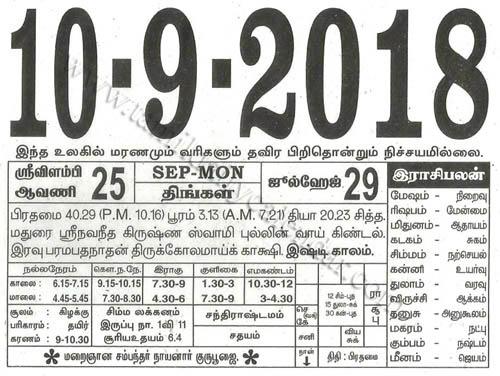 Tamil Daily Calendar 2019 2018 2017 2016 2015 - 2007 - தமிழ்