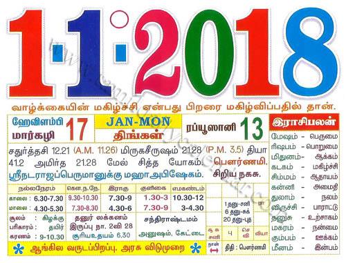 Tamil Monthly Calendar January 2018 - தமிழ் தினசரி