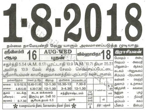Tamil Monthly Calendar August 2018 - தமிழ் தினசரி - 12 calendar