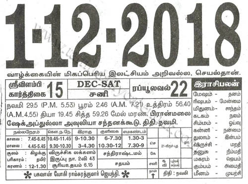 Tamil Monthly Calendar December 2018 - தமிழ் தினசரி - december monthly calender