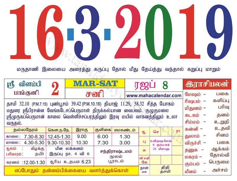 tamil daily calendar november 2019
