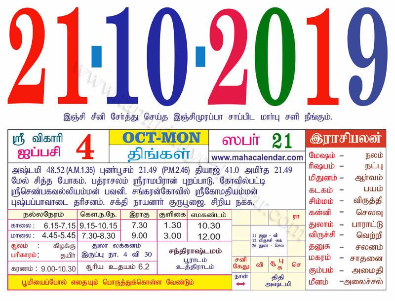 tamil daily calendars november 2019