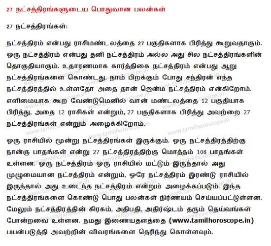 592 x 538 · 57 kB · png, Welcome to free tamil astrology website