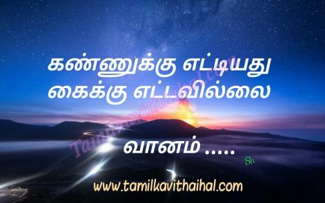 Love Quotes Husband Wallpapers Haiku Kavithaigal Tamil Haiku Kavithaigal Best Haikoo