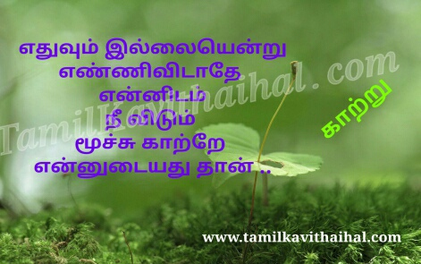 Sad Quotes Written Wallpaper Iyarkai Kavithaigal Tamil Kavithai About Nature Iyarkai