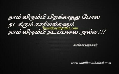 Love Failure Quotes In Tamil Wallpapers Kannadhasan Kavithaigal Kannadasan Kavithai Varigal