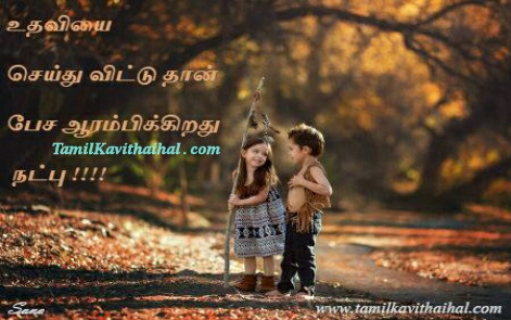 Love Failure Quotes In Tamil Wallpapers Natpu Natpu Frienship Forever Quotes And Kavithaigal In