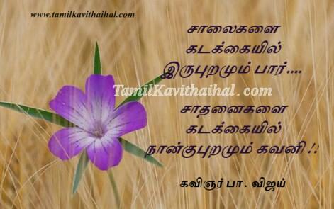 Love Quotes Husband Wallpapers Pa Vijay Kavithaigal Pa Vijay Kavithai Varigal Pa
