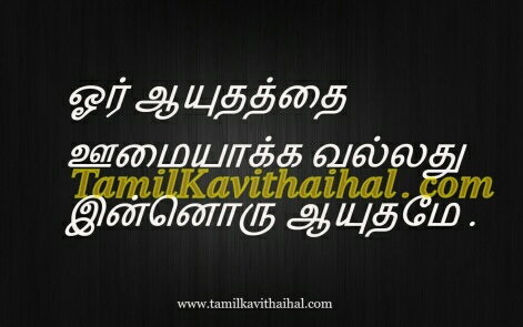 Baby Girl Wallpapers With Quotes Tamil Quotes Latest Tamil Quotes And Best Kavithaigal