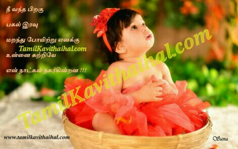 Love Failure Quotes In Tamil Wallpapers Thaimai Kavithaigal About Pregnant Women And Baby