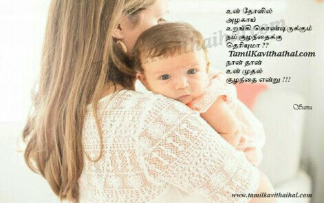 Love Failure Quotes In Tamil Wallpapers Husband Wife Couples Romantic Kavithaigal In Tamil About