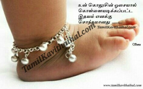 Love Failure Quotes In Tamil Wallpapers Kulanthai Kavithaigal About Cute Kulanthai Babies In