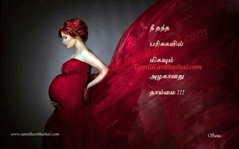 Love Failure Quotes In Tamil Wallpapers Kulanthai Kavithaigal About Cute Kulanthai Babies In Tamil