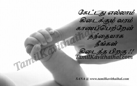 Love Failure Quotes In Tamil Wallpapers Appa Magal Heart Touching Appa Magal Kavithai