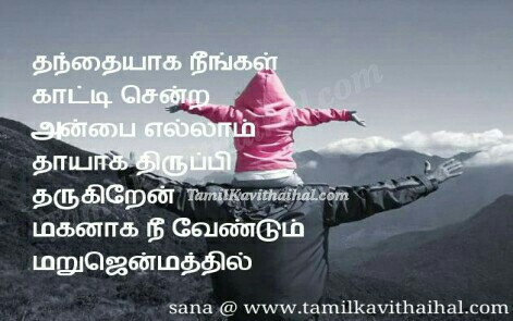 Islamic Quotes In Tamil Wallpapers Appa Heart Touching Appa Magal Appa Magan Pasam In