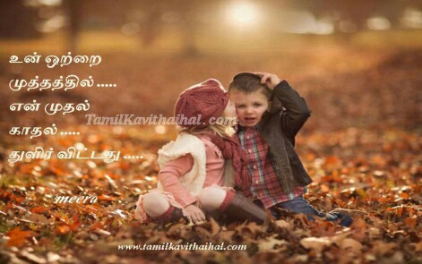 Husband Love Quotes Wallpapers Girl Girl Feel About Boy Love Proposal Sogam Sad Tamil