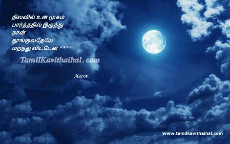 Romance Girl And Boy Wallpaper Heart Touching Sad Boy Pirivu Tamil Kavithai Sogam Thanimai