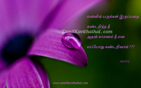 Cute Boy And Girl Friendship Wallpapers Tamil Quotes Latest Tamil Quotes And Best Kavithaigal