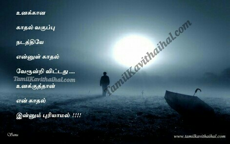 Islamic Quotes In Tamil Wallpapers Husband Wife Kulanthai Thaimai Penmai Tamil Kavithai Pregnant