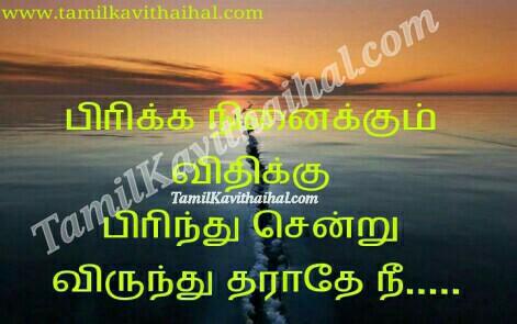 Sad Love Quotes Hd Wallpaper Free Download Tamil Kadhal Kavithai In Tamil Font Meera Un Ninaivugal