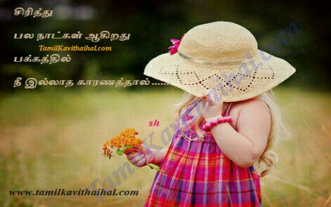 Love Failure Quotes In Tamil Wallpapers Baby Kavithaigal About Cute Baby Amma Appa Pasam Page 1