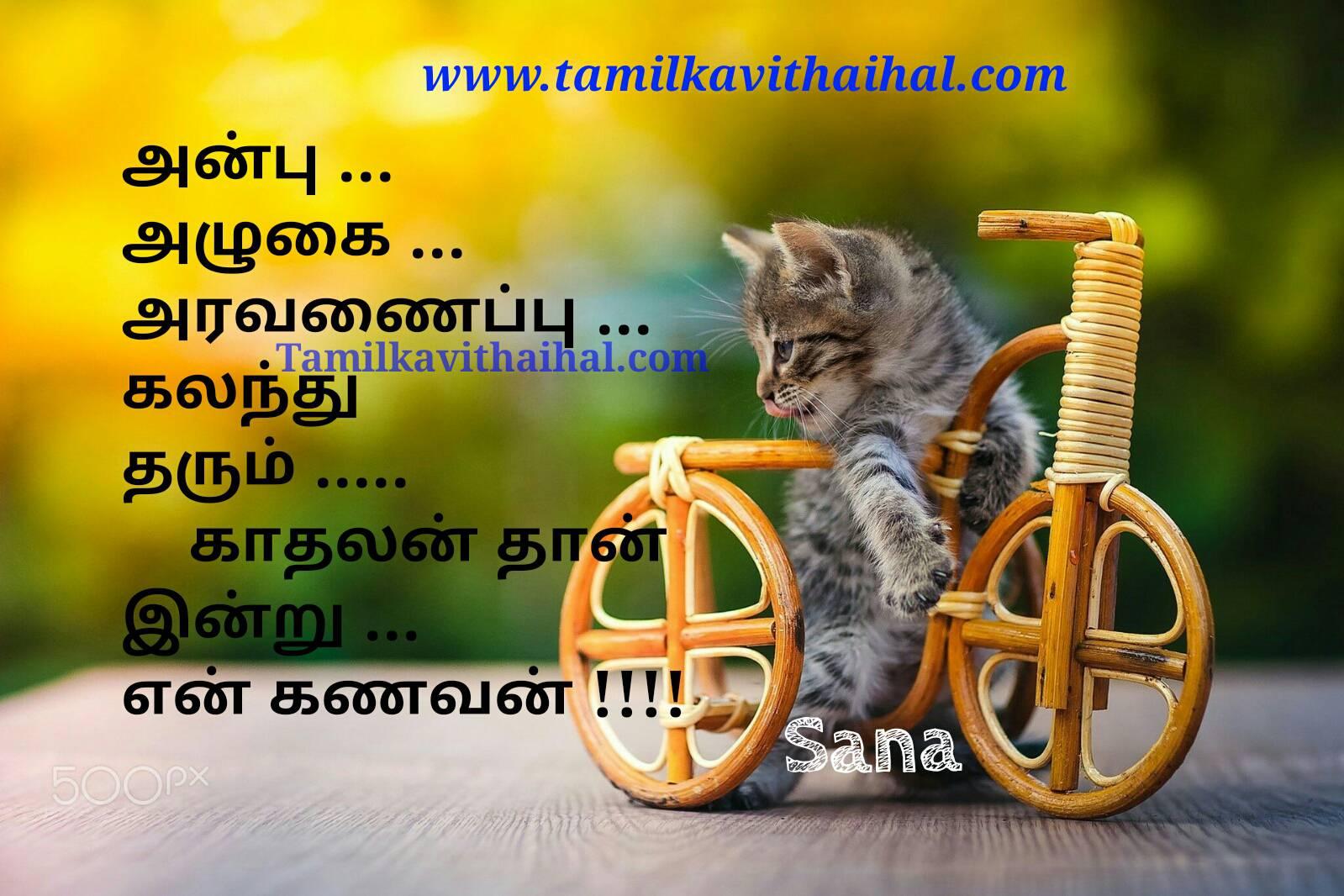 Tamil Quotes Wallpaper Download Beautiful Kadhal Kanavan Manaivi Anbu Romance Feel