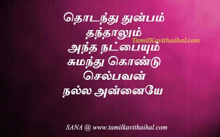 Friendship Kavithai