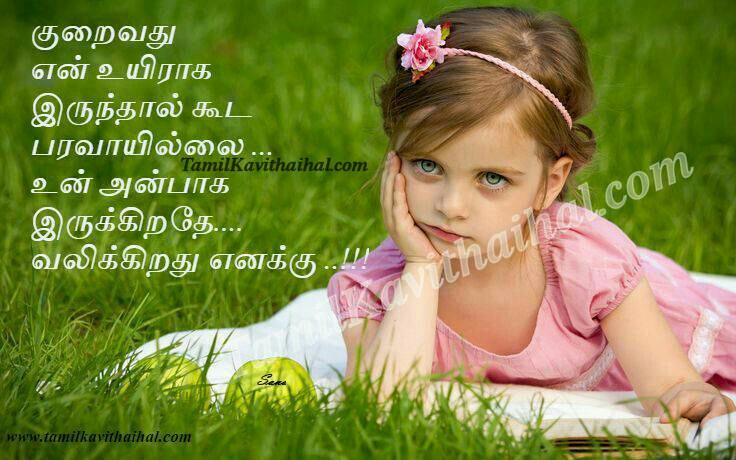 Heart touching love kavithai in tamil uyir kadhal girl feel images