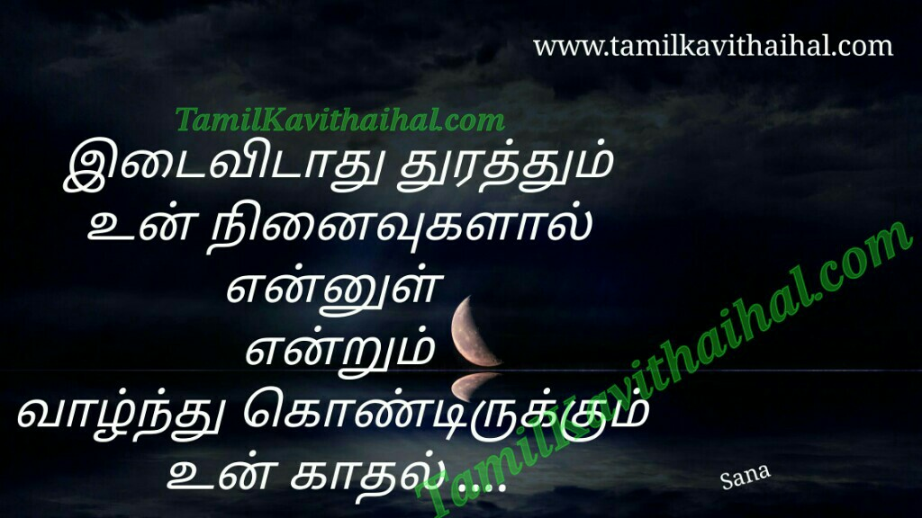Love Failure Quotes In Tamil Wallpapers Love Feeling Kavithai Picture Reviewwalls Co