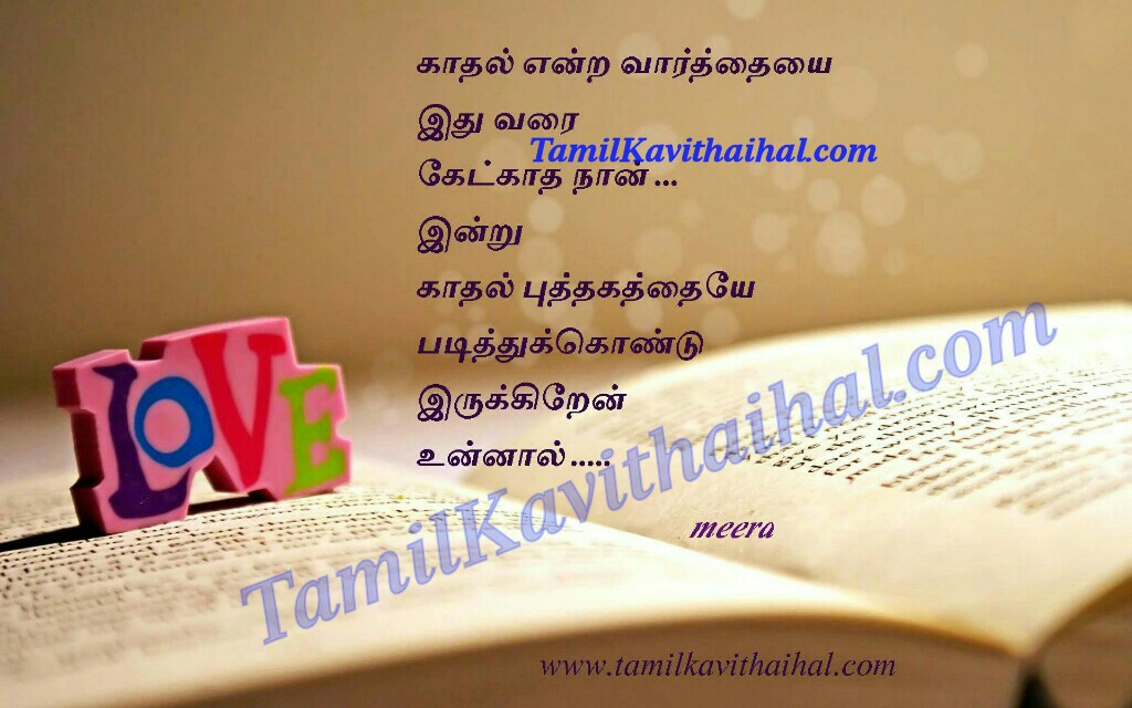 Love Respect Quotes Wallpaper Love Book Feel College Girl Tamil Quotes Kavithai