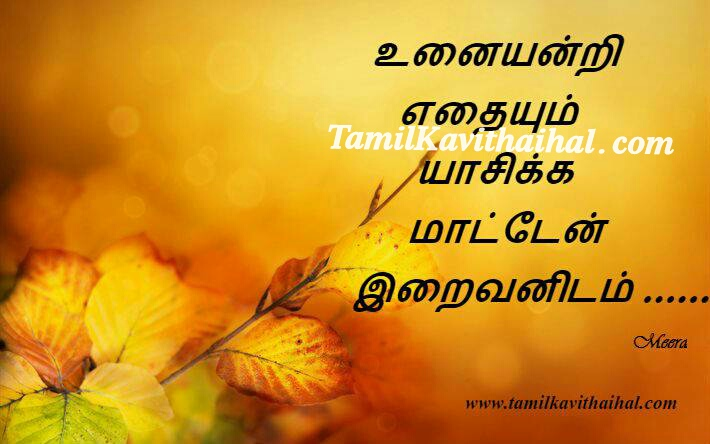 Cute And Awesome Life Quotes Wallpapers Tamil Kavithai About Love Iraivan Unnai Thavira Vendam