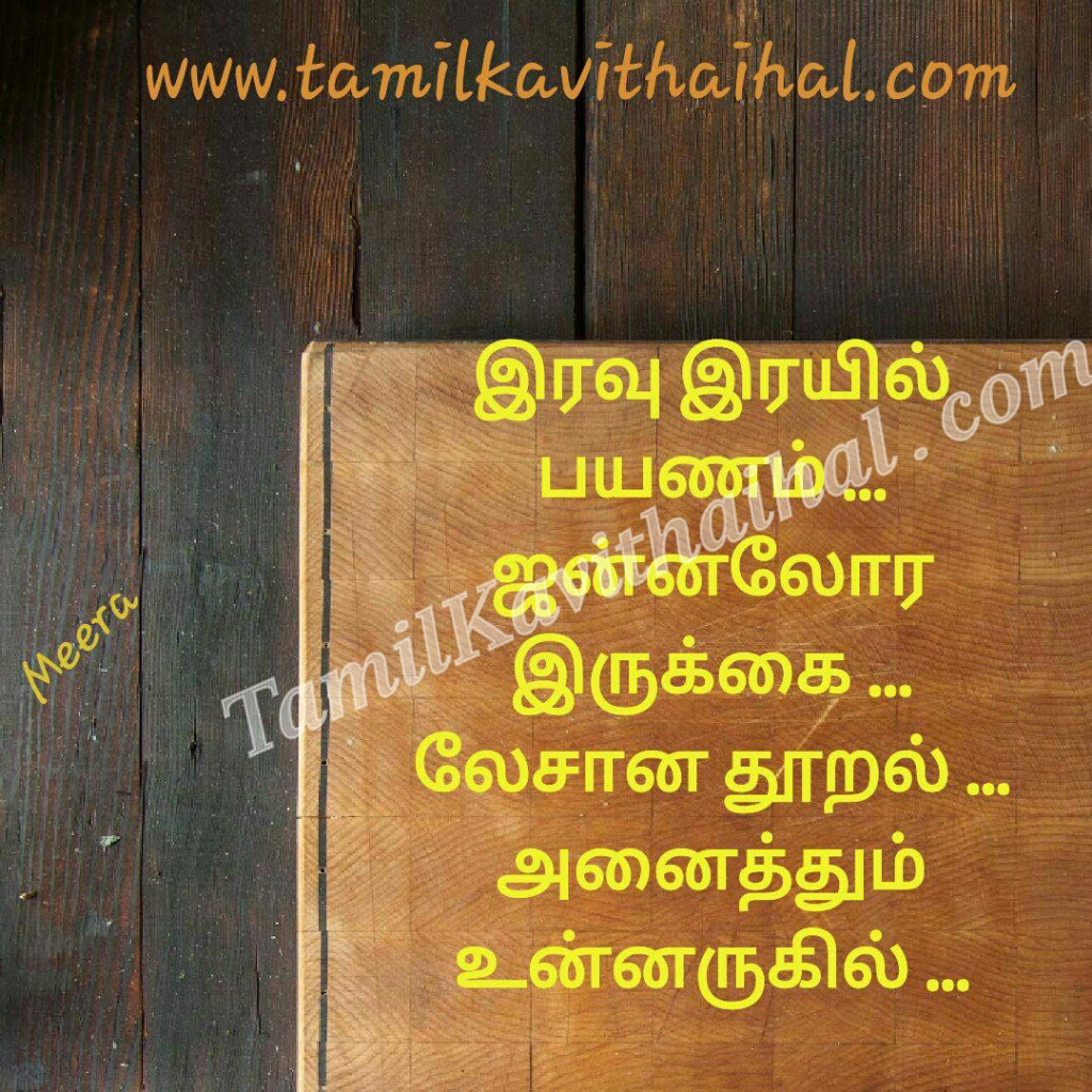 Wallpaper Images With Tamil Quotes Tamil Kavithai About Love Train Payanam Jannal Malai