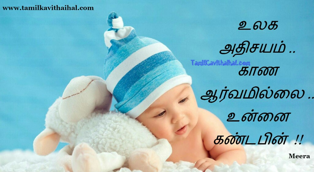 Cute Baby Wallpaper For Whatsapp Dp Ulaga Adhisayam Nee Tamil Kavithai About Kulanthai Penmai