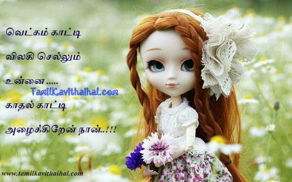 Husband And Wife Love Quotes Wallpapers Vetkam Kadhal Doll Vilagi Girl Tamil Kadhal Kavithai