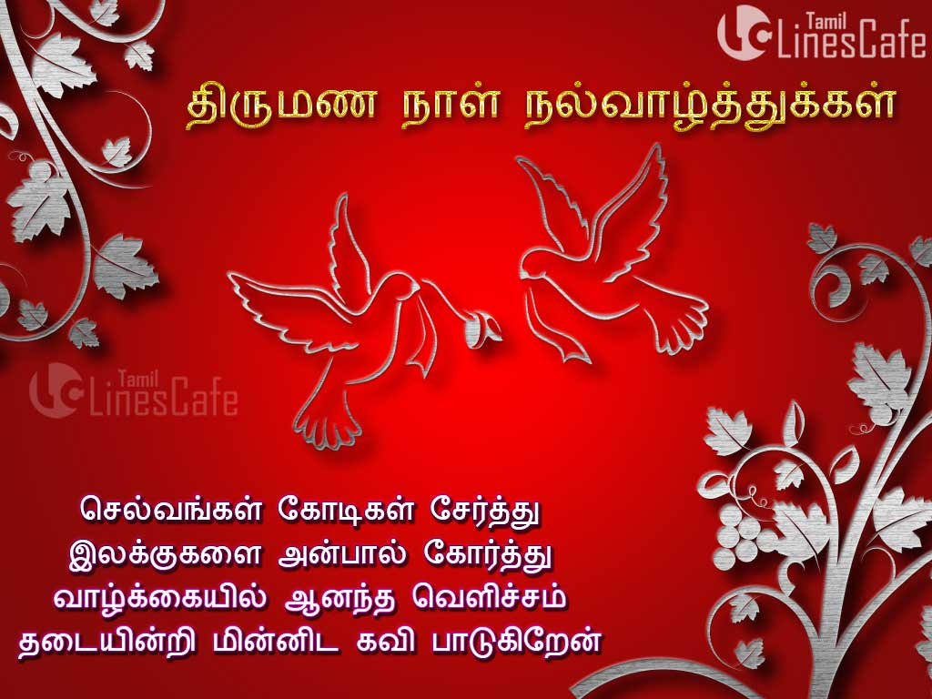 Sad Couple Quotes Wallpapers Superb Images Of Marriage Wishes In Tamil Language