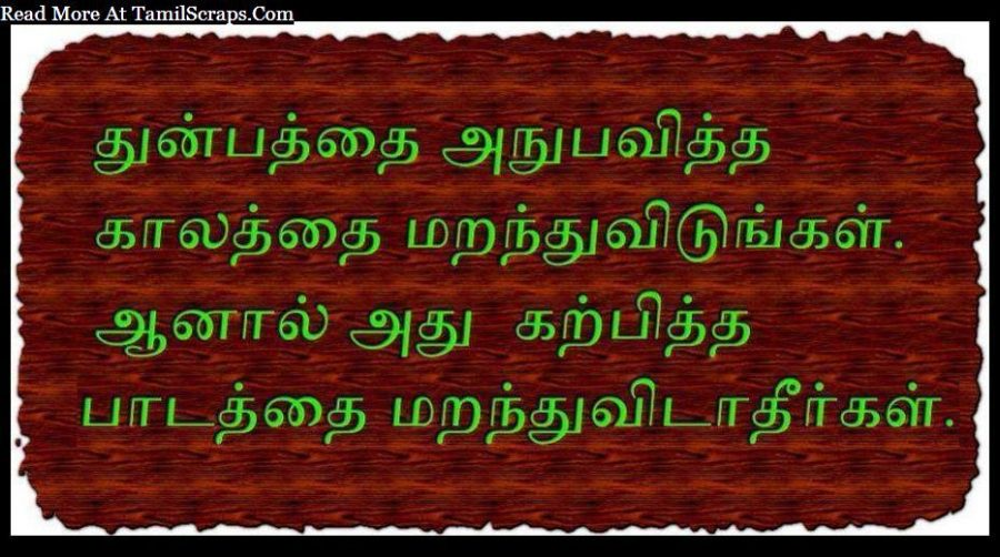 True Love Hd Wallpapers With Quotes Vazhkai Kavithai Best Kavithaigal About Life In Tamil
