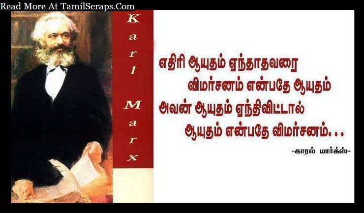 Free Friendship Quotes Wallpapers Karl Marx Quotes And Sayings In Tamil With Pictures