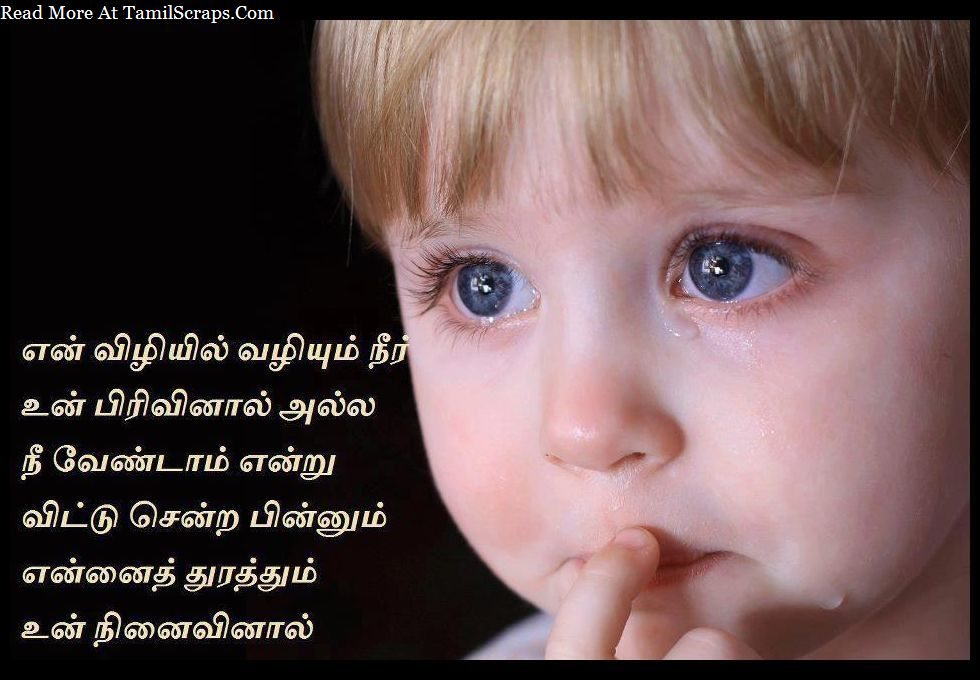 Www Heart Touching Quotes Wallpapers Com Soga Kanneer Kathal Kavithaigal In Tamil Tamilscraps Com