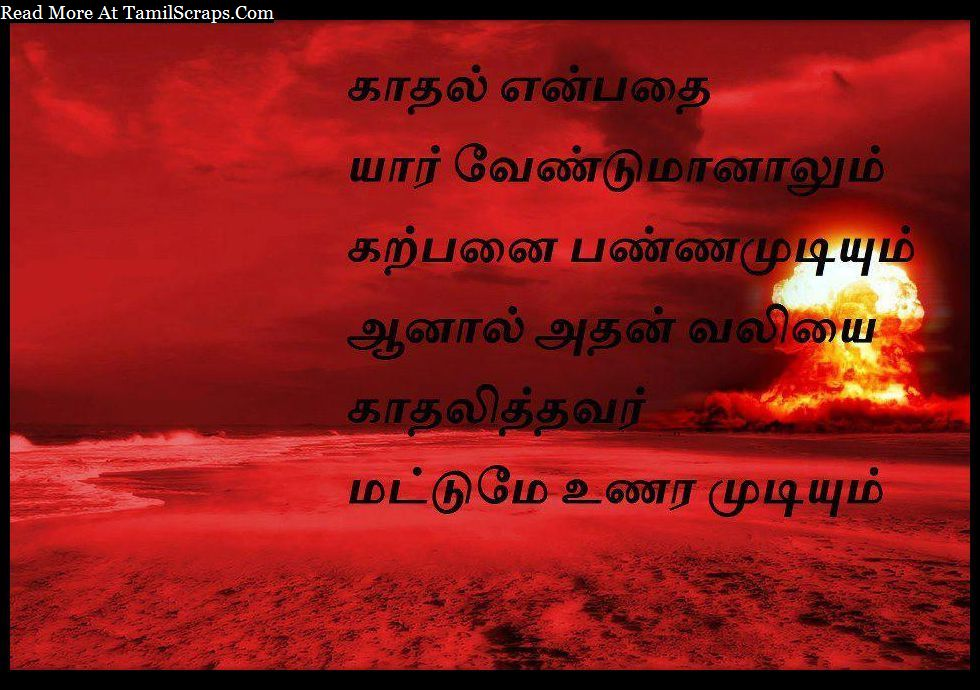 Love Failure Quotes In Tamil Wallpapers Kathal Vali Soga Kavithaigal Tamil Latest Tamilscraps Com