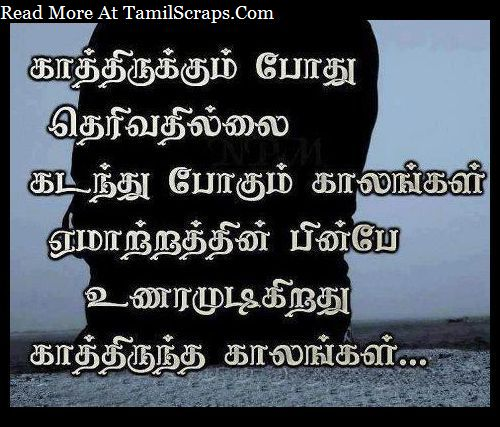 Long Distance Relationship Wallpapers With Quotes Sad And Touching Love Failure Quotes In Tamil