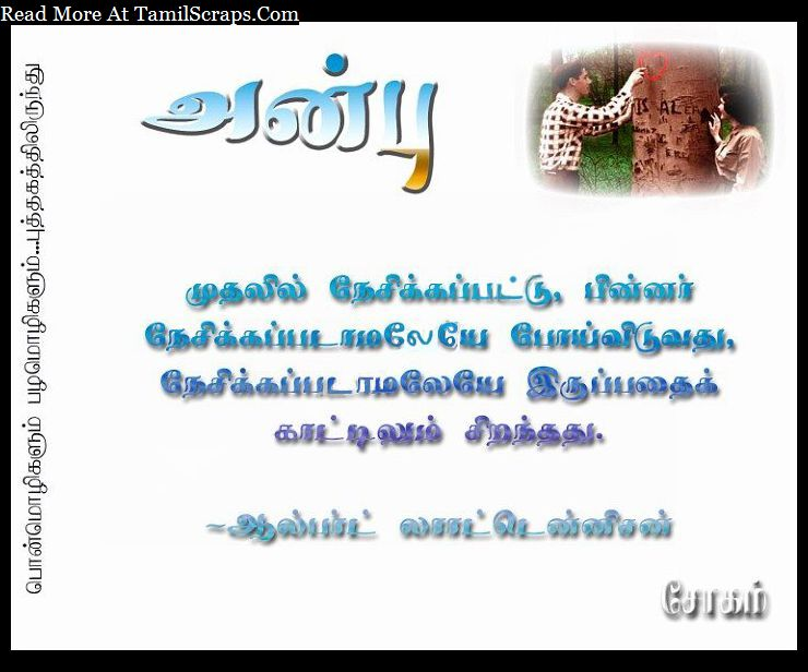 Very Very Sad Wallpapers With Quotes Kathal Sogam Kavithaigal In Tamil Tamilscraps Com