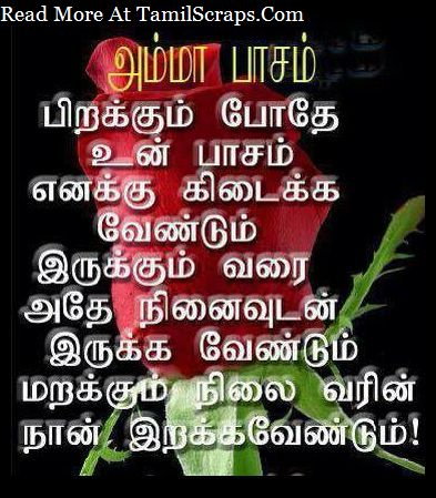 Download Sweet Quotes Wallpapers Latest Amma Kavithaigal In Tamil Tamilscraps Com