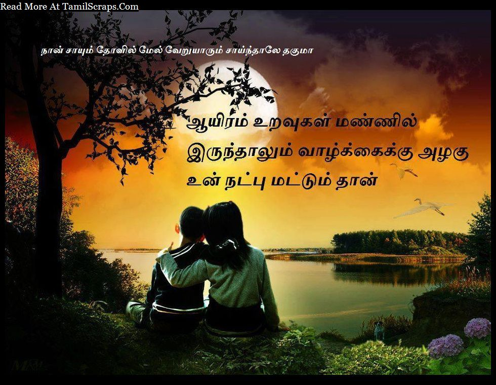 Short Quotes Wallpapers Hd Top Best Quotes About Friendship In Tamil Tamilscraps Com