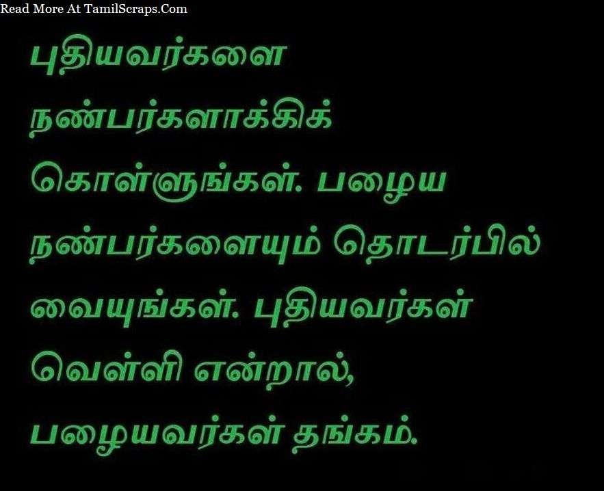Cute Wallpapers Love Friendship Latest And Fully New Tamil Natpu Kavithai Tamilscraps Com