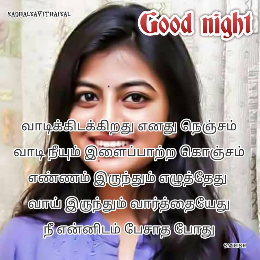 Cute Wallpapers With Quotes For Whatsapp Love Quotes With Good Night Wishes Tamil Greetings