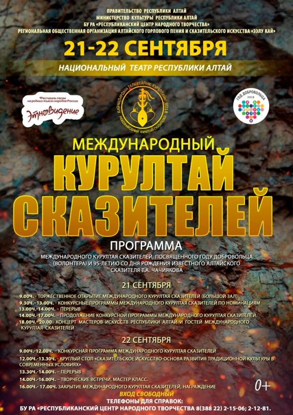 КурултайСказителей2018