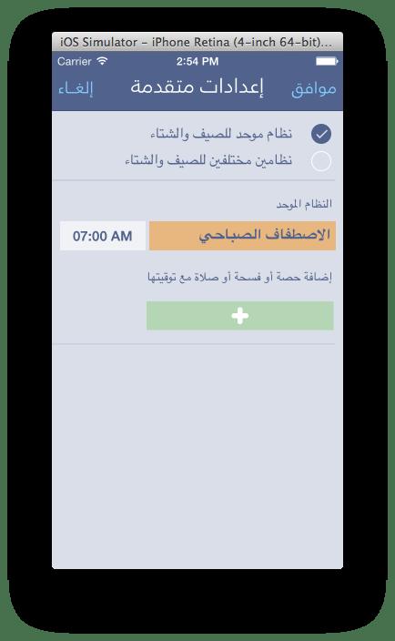 2 مراجعة تطبيق  جدول المعلم السعودي  على iOS
