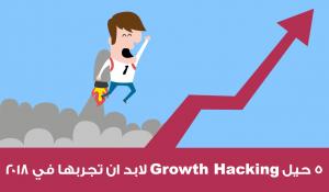 خمسة Growth Hacking تجربها ???? image4-300x175.png?r