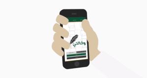 تطبيق وكالتي لتوثيق المعاملات مكان وكالتي.png?fit