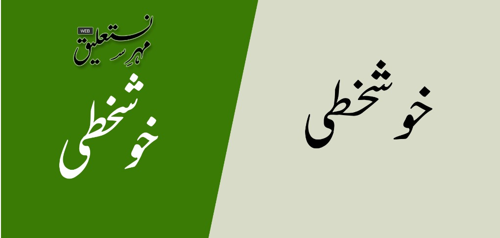 Pakistani calligrapher created new Urdu font for web \u2013 Techlist